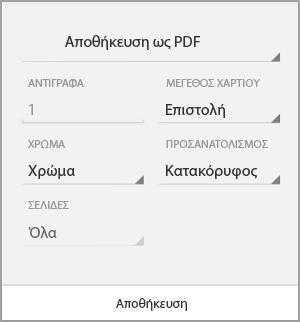 Αποθήκευση ως PDF