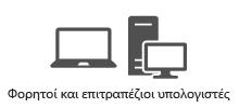 Φορητοί και σταθεροί υπολογιστές