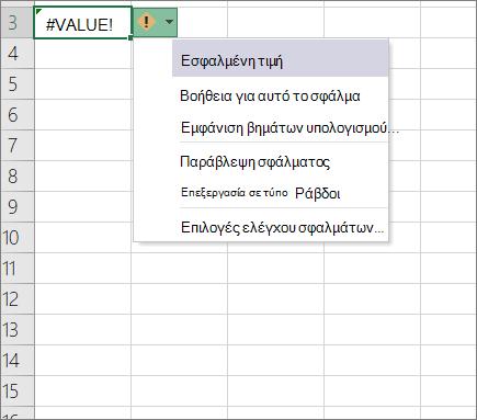 Αναπτυσσόμενη λίστα που εμφανίζεται δίπλα στο εικονίδιο τιμή ανίχνευσης