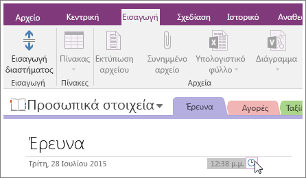 Στιγμιότυπο οθόνης του τρόπου αλλαγής της χρονικής σήμανσης σε μια σελίδα στο OneNote 2016.