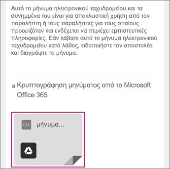 Προβολή OME με το Gmail 1