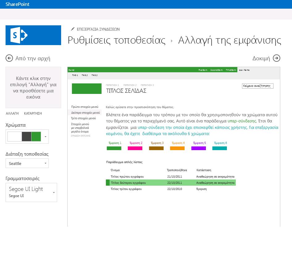 Αλλαγή χρώματος, διάταξης και θέματος μιας τοποθεσίας δημοσίευσης του SharePoint