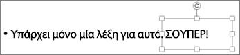 Στοίχιση του κειμένου του σχήματος με το κανονικό κείμενο ώστε να φαίνονται ίδια