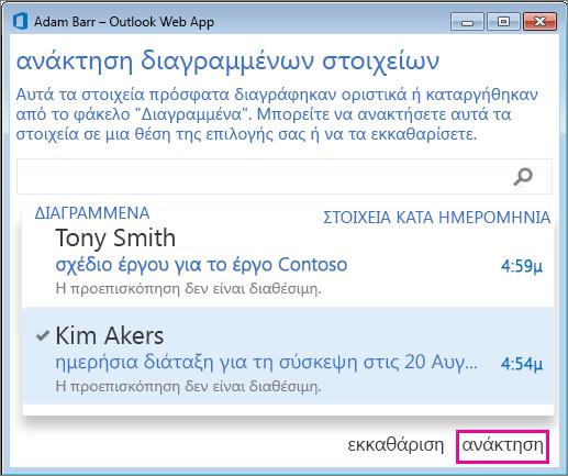 """Παράθυρο διαλόγου """"Ανάκτηση διαγραμμένων στοιχείων"""" του Outlook Web App"""