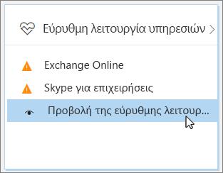 """Στιγμιότυπο που εμφανίζει την επιλογή """"Προβολή εύρυθμης λειτουργίας υπηρεσίας"""" επιλεγμένη στο κέντρο διαχείρισης Office 365"""