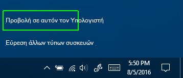 Προβολή σε αυτόν τον υπολογιστή