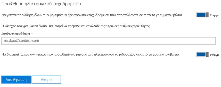 Στιγμιότυπο οθόνης: Εισαγάγετε προώθησης διεύθυνση ηλεκτρονικού ταχυδρομείου