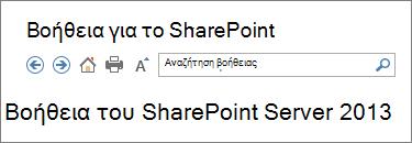 Κεφαλίδα του παραθύρου Βοήθειας του SharePoint 2013