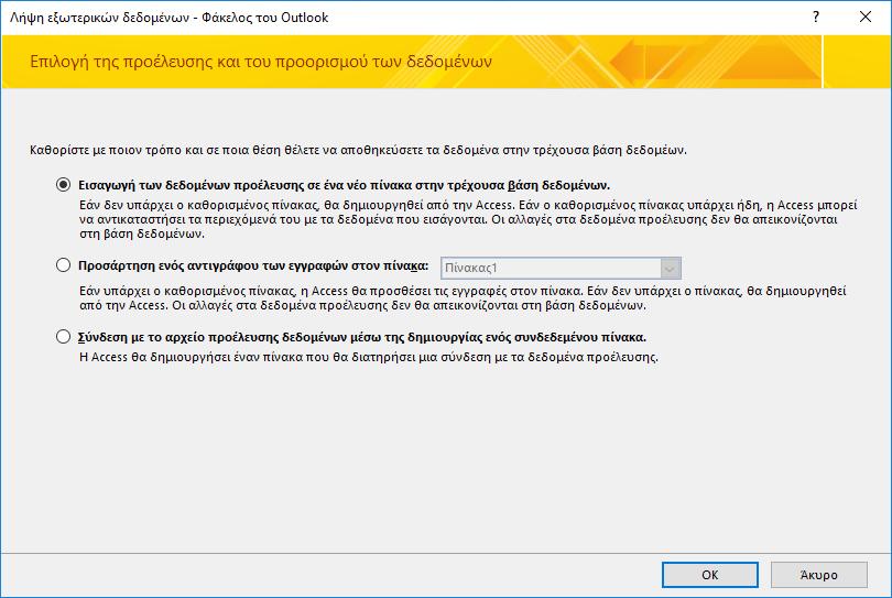 Επιλέξτε εισαγωγή, προσάρτηση ή σύνδεση για ένα φάκελο του Outlook.