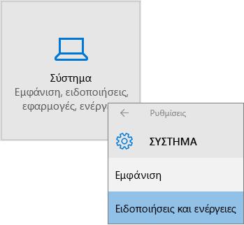 Ρυθμίσεις των Windows, επιλέξτε σύστημα, και, στη συνέχεια, ειδοποιήσεις και ενέργειες