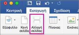 """Στην """"Κεντρική"""" καρτέλα, επισημαίνεται η επιλογή """"Αλλαγή σελίδας"""""""