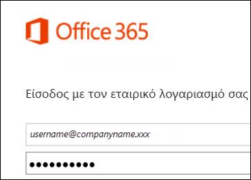 Οθόνη σύνδεσης στην πύλη του Office 365