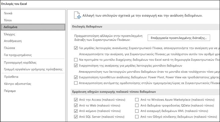 Επιλογές δεδομένων να έχει μετακινηθεί από αρχείο > Επιλογές > για προχωρημένους ενότητας σε νέα καρτέλα που ονομάζεται δεδομένων στην περιοχή αρχείο > Επιλογές.