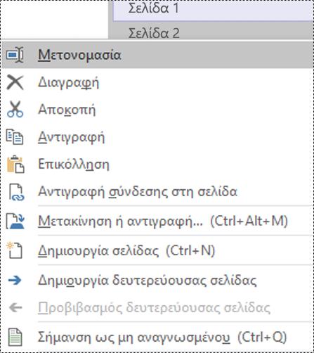 Παράθυρο διαλόγου μετονομασίας σελίδας στο OneNote για Windows