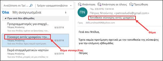 Outlook ομαδοποιεί τα μηνύματα κατά θέμα συνομιλίας στη λίστα μηνυμάτων.