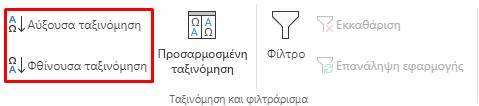 Επιλεγμένα κουμπιά: Αύξουσα ταξινόμηση/Φθίνουσα ταξινόμηση