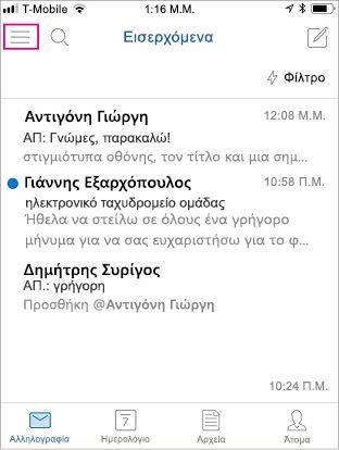 Αρχική οθόνη του Outlook Mobile με επισήμανση στο κουμπί του μενού