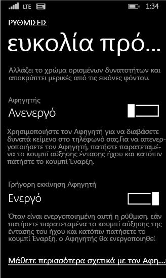 Ρυθμίσεις αφηγητή σε Windows Phone