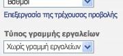 Το παράθυρο εργαλείου του Τμήματος Web χωρίς γραμμή εργαλείων στη λίστα 'Τύπος γραμμής εργαλείων'.