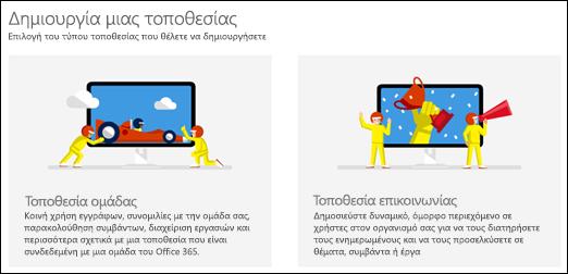 Επιλογή τύπου τοποθεσίας στο SharePoint Online