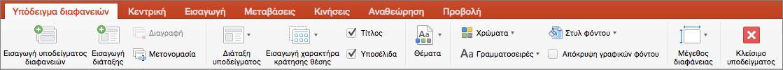 Υπόδειγμα διαφανειών του PowerPoint για Mac