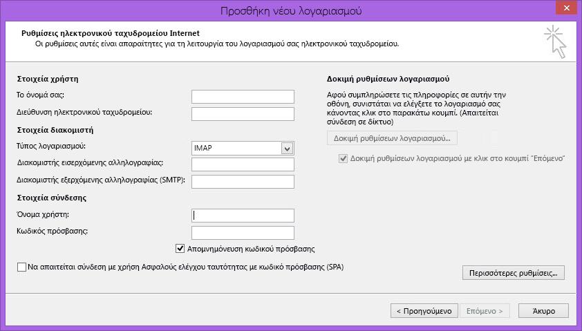 Ρυθμίσεις ηλεκτρονικού ταχυδρομείου Internet στο Outlook 2010