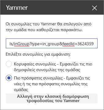 Παράθυρο ιδιοτήτων του Yammer