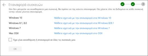 """Στιγμιότυπο οθόνης της οθόνης """"υπόλοιπες συσκευές"""" στην τοποθεσία Web του OneDrive"""