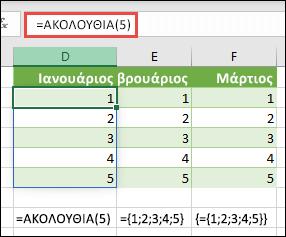 Δημιουργία κατακόρυφης σταθεράς πίνακα με =SEQUENCE(5) ή ={1;2;3;4;5}