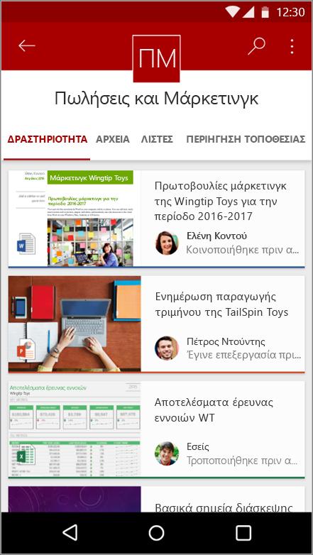 Στιγμιότυπο οθόνης της εφαρμογής για εμφάνιση δραστηριότητας τοποθεσίας, αρχείο, λίστες και περιήγησης Android κινητές συσκευές