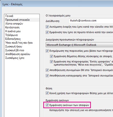"""Στιγμιότυπο επιλογών του Lync με επιλεγμένη την καρτέλα """"Προσωπικά στοιχεία"""" και την επιλογή """"Εμφάνιση εικόνων των επαφών"""""""