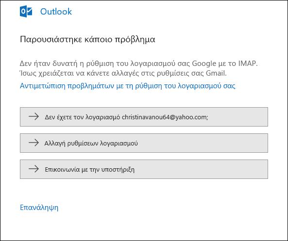 Παρουσιάστηκε κάποιο πρόβλημα κατά την προσθήκη λογαριασμού ηλεκτρονικού ταχυδρομείου στο Outlook.