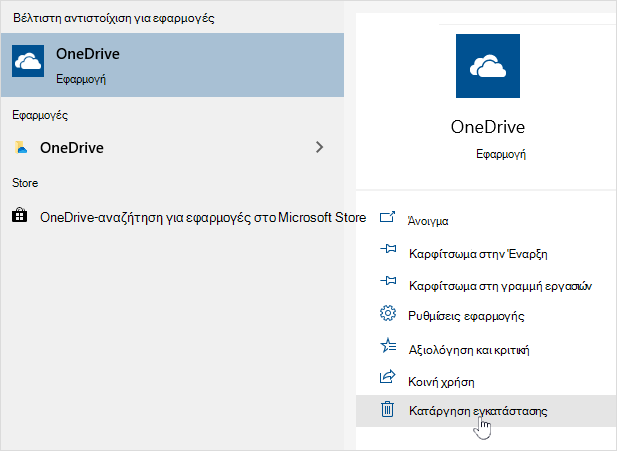 Κατάργηση εγκατάστασης OneDrive Store