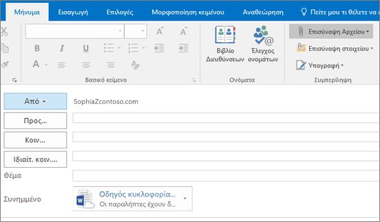 """Στιγμιότυπο οθόνης του παραθύρου σύνθεσης του Outlook με επισημασμένη την επιλογή """"Επισύναψη αρχείου"""" και ένα συνημμένο αρχείο"""
