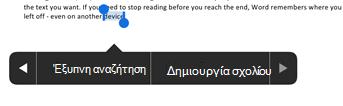 Πατήστε νέο σχόλιο μετά την επιλογή κειμένου στο Word