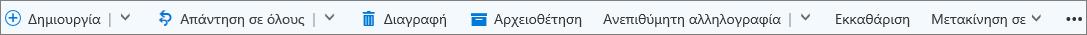 Η γραμμή εντολών του Outlook.com που εμφανίζεται όταν επιλέγεται ένα μήνυμα
