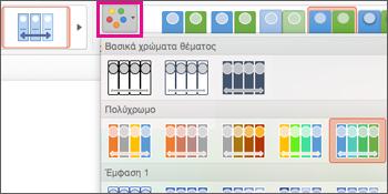 Αλλάξτε το συνδυασμό χρωμάτων της λωρίδας χρόνου