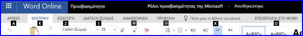 """Κορδέλα στην προβολή """"Επεξεργασία WordOnline"""" που εμφανίζει πλήκτρα πρόσβασης"""