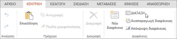 """Στιγμιότυπο οθόνης που εμφανίζει την """"Κεντρική"""" καρτέλα με το δείκτη στην επιλογή """"Διάταξη"""" στην ομάδα """"Διαφάνειες""""."""