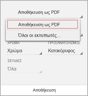 Επιλέξτε Αποθήκευση ως PDF
