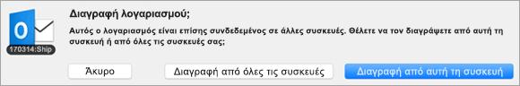 Ένα στιγμιότυπο οθόνης του παραθύρου διαλόγου διαγραφή λογαριασμού,
