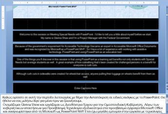 Υπόδειγμα διαφανειών με κείμενο στα πλαίσια κράτησης θέσης λεζάντας