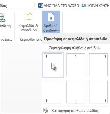 """Εικόνα της συλλογής με τους αριθμούς σελίδας που ανοίγει όταν κάνετε κλικ στην επιλογή """"Αριθμοί σελίδων"""" στην καρτέλα """"Εισαγωγή""""."""