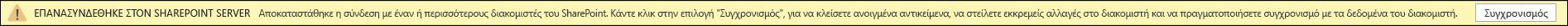 Κάντε κλικ στο κουμπί Συγχρονισμός για να συνδεθείτε ξανά με το SharePoint Server.