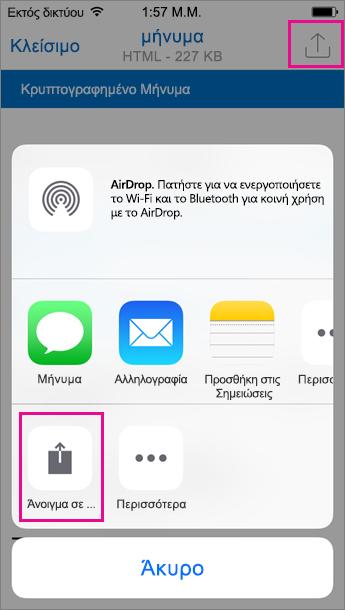 Προβολή OME για το Outlook για iOS 2
