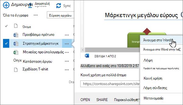 """Η επιλογή """"Άνοιγμα > άνοιγμα στην εφαρμογή"""" που έχει επιλεγεί για ένα αρχείο του Word στην κλασική προβολή της πύλης του OneDrive online"""