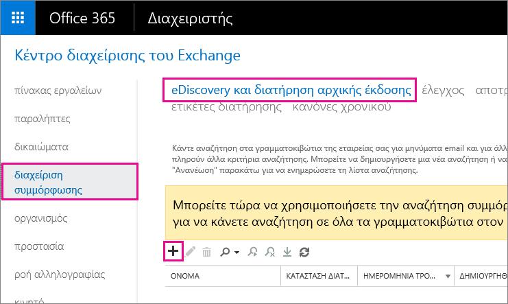 """Στο EAC, στη σελίδα διαχείρισης συμμόρφωσης, κάντε κλικ στην επιλογή """"eDiscovery και διατήρηση αρχικής έκδοσης"""""""