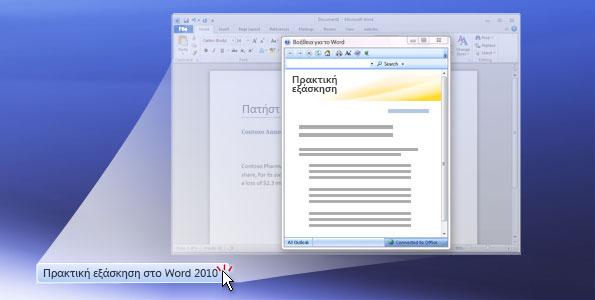 Πρακτική εξάσκηση στο Word 2010