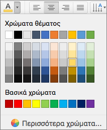 Επιλογή χρώματος γραμματοσειράς
