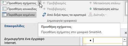 Προσθήκη σχήματος στο γραφικό SmartArt